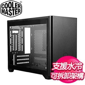 Cooler Master 酷碼【MasterBox NR200P】玻璃透側 ITX/SFX電腦機殼《黑》