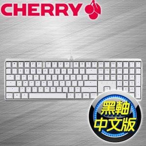 CHERRY MX BOARD 3.0S 黑軸中文 機械式鍵盤《白》CH-G80-3870-0U