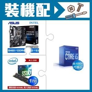 i5-10400+華碩B460M-A主機板+Intel 660p 1TB SSD