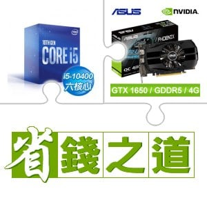 ☆自動省★ i5-10400+華碩 PH-GTX1650-O4G 顯示卡