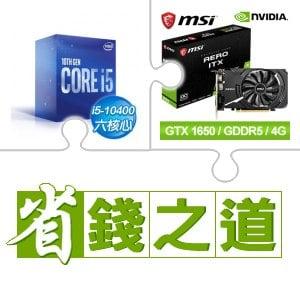 ☆自動省★ i5-10400+微星 GTX 1650 AERO 4G OC 顯示卡
