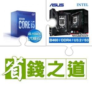☆自動省★ i5-10400+華碩 ROG STRIX B460-I GAMING ITX主機板
