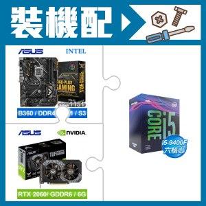 ☆裝機配★ i5-9400F+華碩 TUF B360-PLUS GAMING 主機板+華碩 TUF-RTX2060-O6G-GAMING 顯示卡