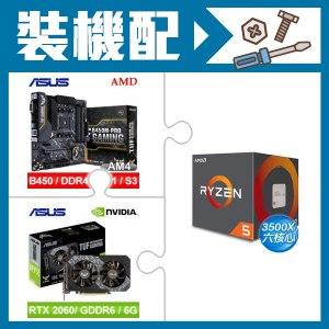 ☆裝機配★ AMD R5 3500X+華碩 TUF B450M-PRO GAMING 主機板+華碩 TUF-RTX2060-O6G-GAMING 顯示卡