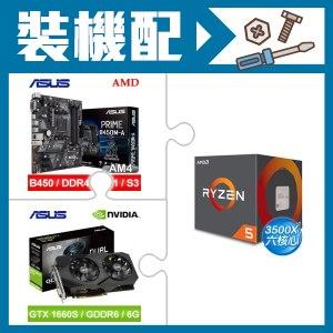 ☆裝機配★ AMD R5 3500X+華碩 PRIME B450M-A M-ATX主機板+華碩 DUAL-GTX1660S-O6G-EVO 顯示卡