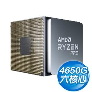 AMD Ryzen 5 Pro 4650G 6核/12緒 處理器《3.7GHz/11M/65W/AM4》單品不零售 出貨必須搭