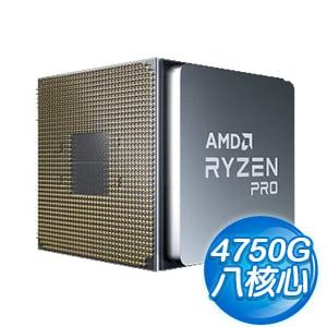 AMD Ryzen 7 Pro 4750G 8核/16緒 處理器《3.6GHz/12M/65W/AM4》單品不零售 出貨必須搭