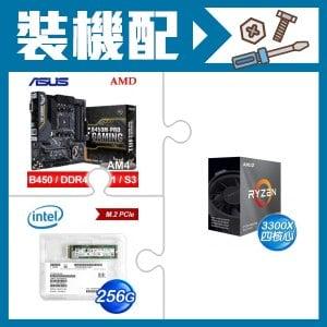 ☆裝機配★ AMD R3 3300X+華碩 TUF B450M-PRO GAMING 主機板+Intel 660p 256G M.2 PCIe SSD(工業包)