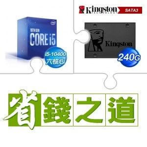 ☆自動省★ i5-10400(X2)+金士頓 A400 240G SSD(X5)