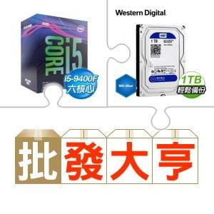 ☆批購自動送好禮★ i5-9400F(X5)+WD 藍標 1TB硬碟(X10) ★送WD 綠標 480G SSD