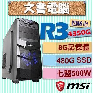 微星系列【天堂君主】AMD R3 4350G四核 文書電腦(8G/480G SSD)