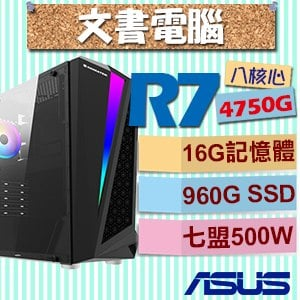華碩系列【三國使者】AMD R7 4750G八核 文書電腦(16G/960G SSD)