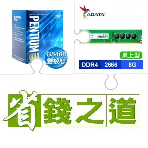 ☆自動省★ G5400(X5)+威剛 DDR4-2666 8G 記憶體(X10)