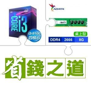 ☆自動省★ i3-9100(X2)+威剛 DDR4-2666 8G 記憶體(X5)