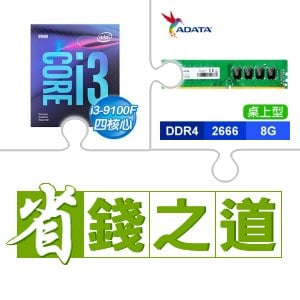 ☆自動省★ i3-9100F(X4)+威剛 DDR4-2666 8G 記憶體(X10)