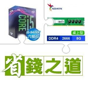 ☆自動省★ i5-9400F(X3)+威剛 DDR4-2666 8G 記憶體(X10)