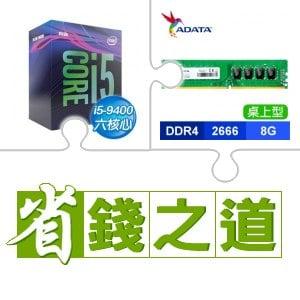 ☆自動省★ i5-9400(X2)+威剛 DDR4-2666 8G 記憶體(X6)
