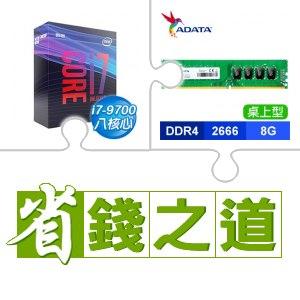 ☆自動省★ i7-9700(X2)+威剛 DDR4-2666 8G 記憶體(X5)