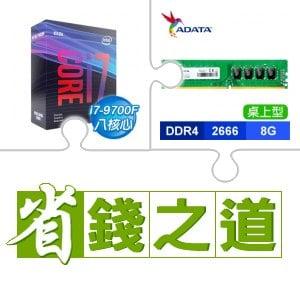 ☆自動省★ i7-9700F(X2)+威剛 DDR4-2666 8G 記憶體(X10)