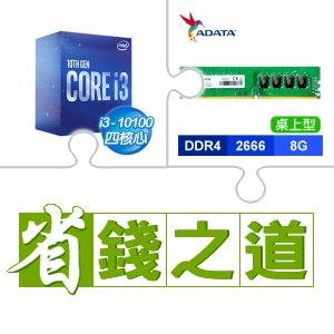 ☆自動省★ i3-10100(X4)+威剛 DDR4-2666 8G 記憶體(X10)