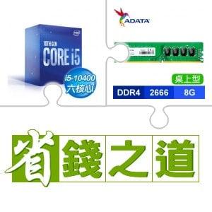 ☆自動省★ i5-10400(X3)+威剛 DDR4-2666 8G 記憶體(X8)