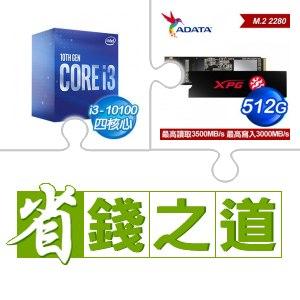 ☆自動省★ i3-10100(X3)+威剛 XPG SX8200 PRO 512G M.2 PCIe SSD(X4)