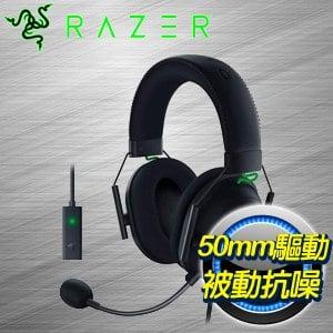 Razer 雷蛇 BlackShark V2 黑鯊V2 USB音效 電競耳麥