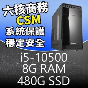 華碩系列【商務1號機】i5-10500六核 文書電腦(8G/480G SSD)