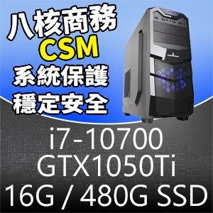 華碩系列【商務高階3號機】i7-10700八核 GTX1050TI 電玩電腦(16G/480G SSD)