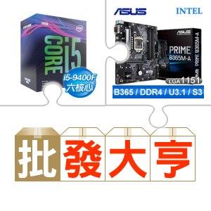 ☆批購自動送好禮★ i5-9400F+華碩 PRIME B365M-A M-ATX主機板(X2) ★送G4900