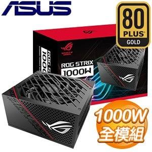 ASUS 華碩 ROG-STRIX-1000G 1000W 金牌 全模組 電源供應器 (10年保)