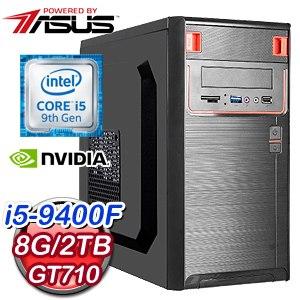 華碩系列【天火焚】i5-9400F六核 GT710 電玩電腦(8G/2T)