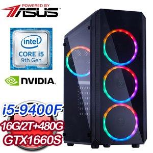 華碩系列【天助神兵】i5-9400F六核 GTX1660S 電玩電腦(16G/480G SSD/2T)