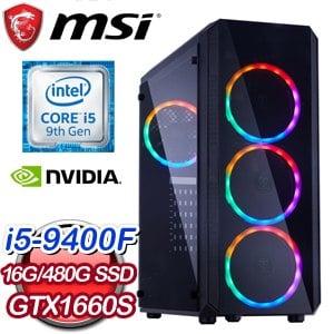 微星系列【太極聖火】i5-9400F六核 GTX1660S 電玩電腦(16G/480G SSD)