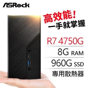 華擎系列【mini新店】AMD R7 4750G八核 迷你電腦(8G/960G SSD)