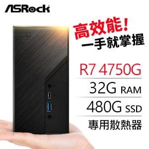 華擎系列【mini蘆洲】AMD R7 4750G八核 迷你電腦(32G/480G SSD)