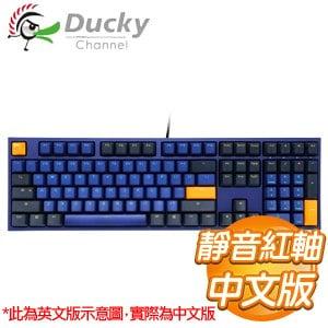 Ducky 創傑 One 2 Horizon 地平線 靜音紅軸 無背光PBT機械式鍵盤《中文版》