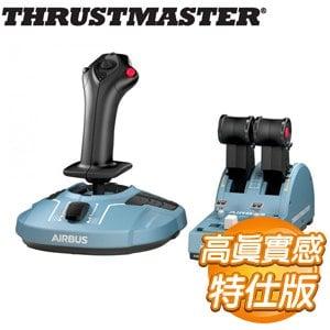 Thrustmaster TCA Officer Pack 機師組合包(搖桿+油門組)《AirBus特仕版》