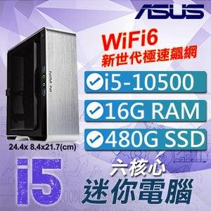 蕭邦系列【mini銅鈸】i5-10500六核 迷你電腦(16G/480G SSD)