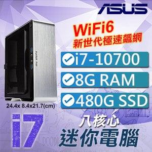 蕭邦系列【mini柳葉琴】i7-10700八核 迷你電腦(8G/480G SSD)