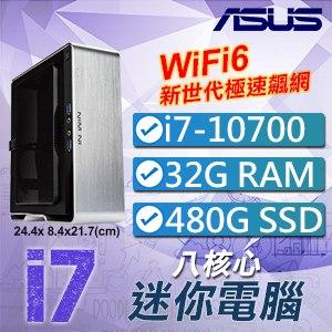 蕭邦系列【mini笙】i7-10700八核 迷你電腦(32G/480G SSD)