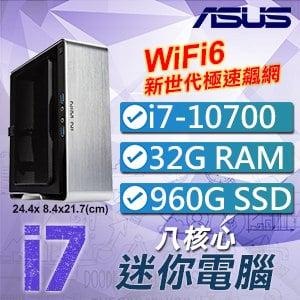 蕭邦系列【mini鎖吶】i7-10700八核 迷你電腦(32G/960G SSD)