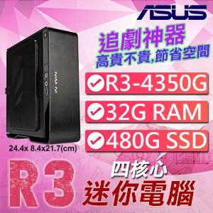 華碩蕭邦系列【mini張遼】AMD R3 4350G四核 迷你電腦(32G/480G SSD)