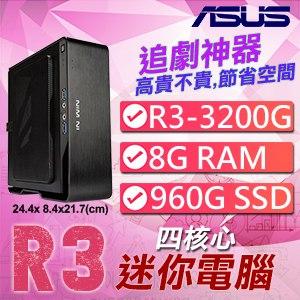 華碩蕭邦系列【mini徐庶】AMD R3 3200G四核 迷你電腦(8G/960G SSD)