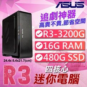 華碩蕭邦系列【mini魯肅】AMD R3 3200G四核 迷你電腦(16G/480G SSD)