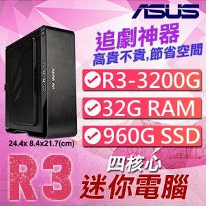 華碩蕭邦系列【mini荀彧】AMD R3 3200G四核 迷你電腦(32G/960G SSD)