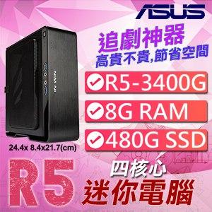 華碩蕭邦系列【mini大橋】AMD R5 3400G四核 迷你電腦(8G/480G SSD)