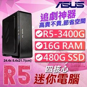 華碩蕭邦系列【mini甄姬】AMD R5 3400G四核 迷你電腦(16G/480G SSD)