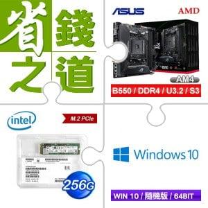 華碩 B550-I 主機板+Intel 660p 256G PCIe SSD+Win10 64bit 家用
