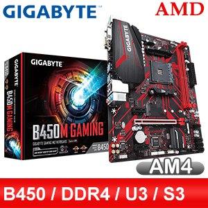 Gigabyte 技嘉 B450M GAMING AM4主機板(M-ATX/3+2年保)
